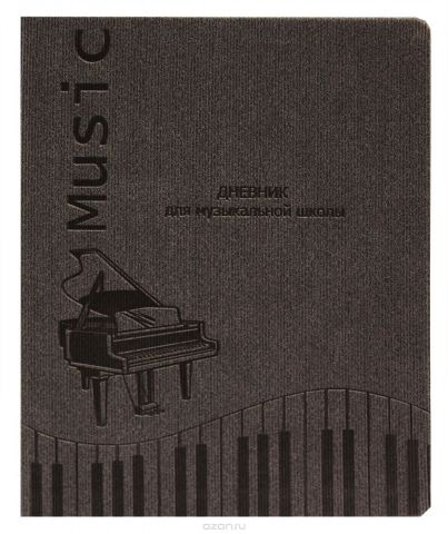 Prof Press Дневник для музыкальной школы Ноты и рояль-2 цвет серый