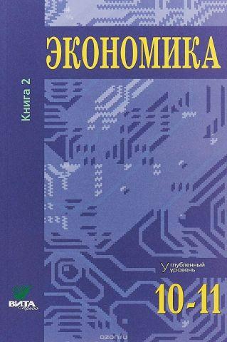 Экономика. Книга 2. Углубленный уровень. 10-11 классы