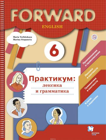 Английский язык. 6 класс. Практикум. Лексика и грамматика