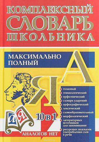Универсальный современный школьный комплексный словарь. Максимально полный. 10 в 1. (ФГОС)