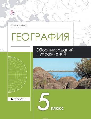 Сборник заданий и упражнений по географии. 5 класс. География. Рабочая тетрадь.