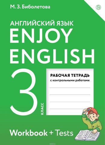 Английский язык. 3 класс. Рабочая тетрадь с контрольными работами