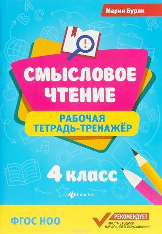 Смысловое чтение. 4 класс. Рабочая тетрадь-тренажер