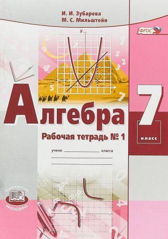 Алгебра. 7 класс. Рабочая тетрадь №1