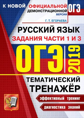 ОГЭ 2019. Русский язык. Задания части 1 и 3. Тематический тренажёр