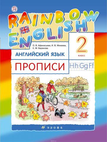 Английский язык. 2 класс. Прописи
