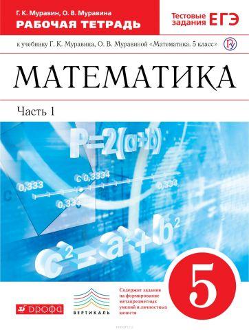 Математика. 5 класс. Часть 1. Рабочая тетрадь (с тестовыми заданиями ЕГЭ)