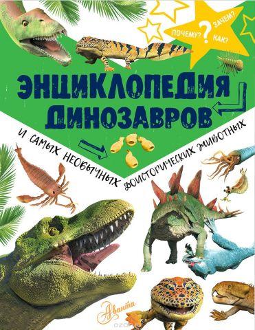 Энциклопедия динозавров и самых необычных доисторических животных