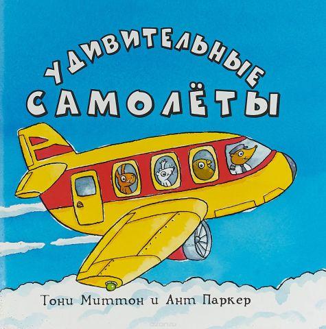 Удивительные самолёты