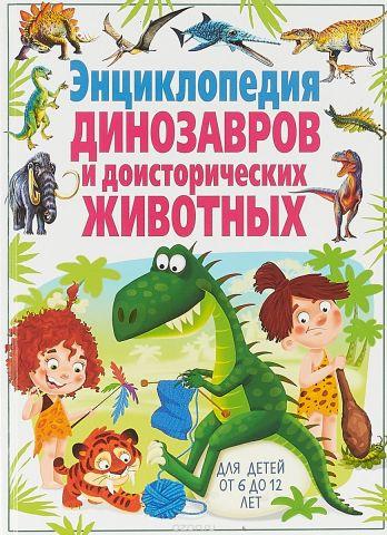 Энциклопедия динозавров и доисторических животных. Для детей от 6 до 12 лет(МЕЛО