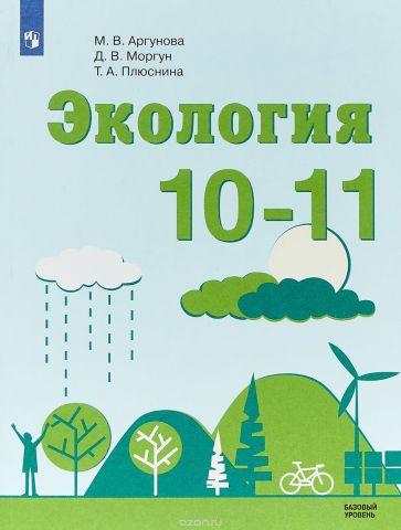 Экология. 10 - 11 класс. Учебное пособие. Базовый уровень