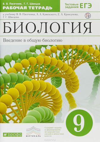 Биология. 9 класс. Введение в общую биологию. Рабочая тетрадь