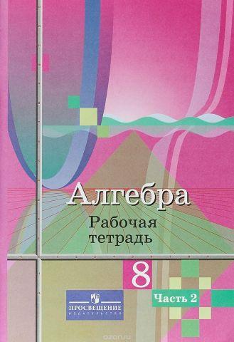 Алгебра. 8 кл. Р/т. В 2-х ч. Ч.2 /УМК Колягина