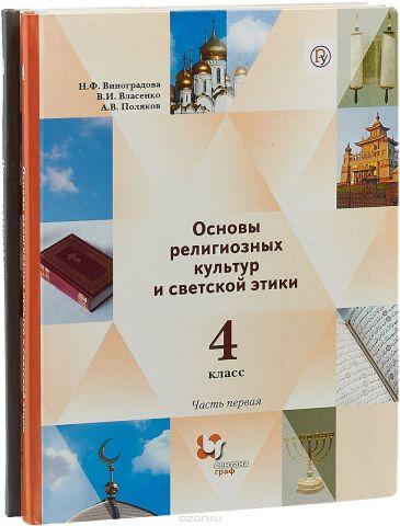 Основы религиозных культур и светской этики. Основы светской этики. 4класс. Учебник. В 2 частях.