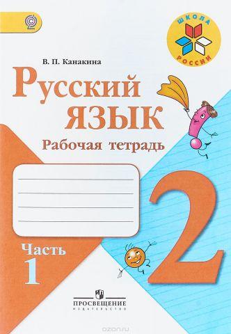 Русский язык. 2 класс. Рабочая тетрадь. В 2 частях. Часть 1