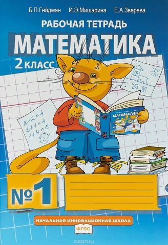 Рабочая тетрадь. МАТЕМАТИКА.2 класс в 4-х частях.1ч