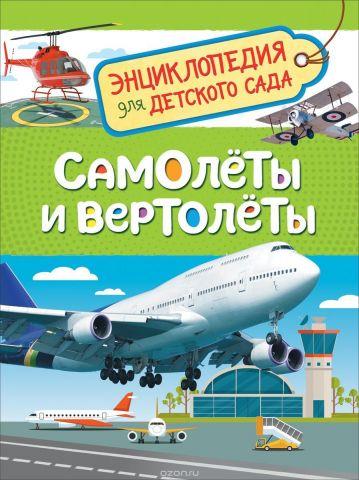 Самолеты и вертолеты (Энциклопедия для детского сада)