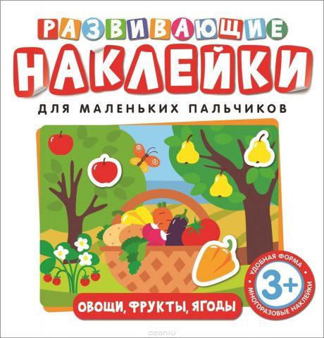 Развивающие наклейки. Овощи, фрукты, ягоды