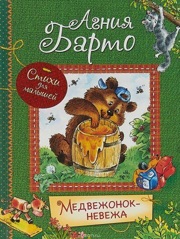 Медвежонок-невежа. Стихи для малышей