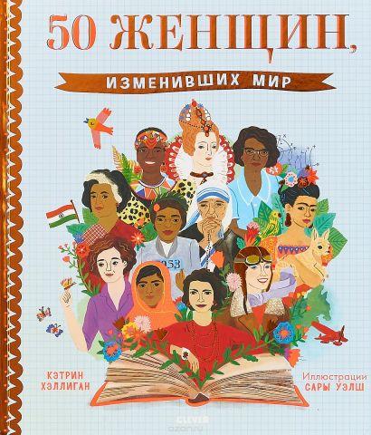 Истории удивительных женщин. 50 женщин, изменивших мир