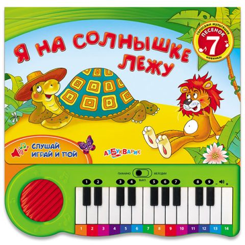"""Азбукварик 1439 Музыкальные книжка """"Я на солнышке лежу"""""""