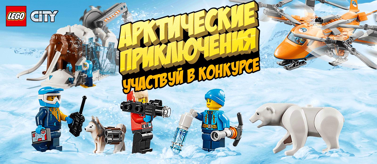 Арктические приключения