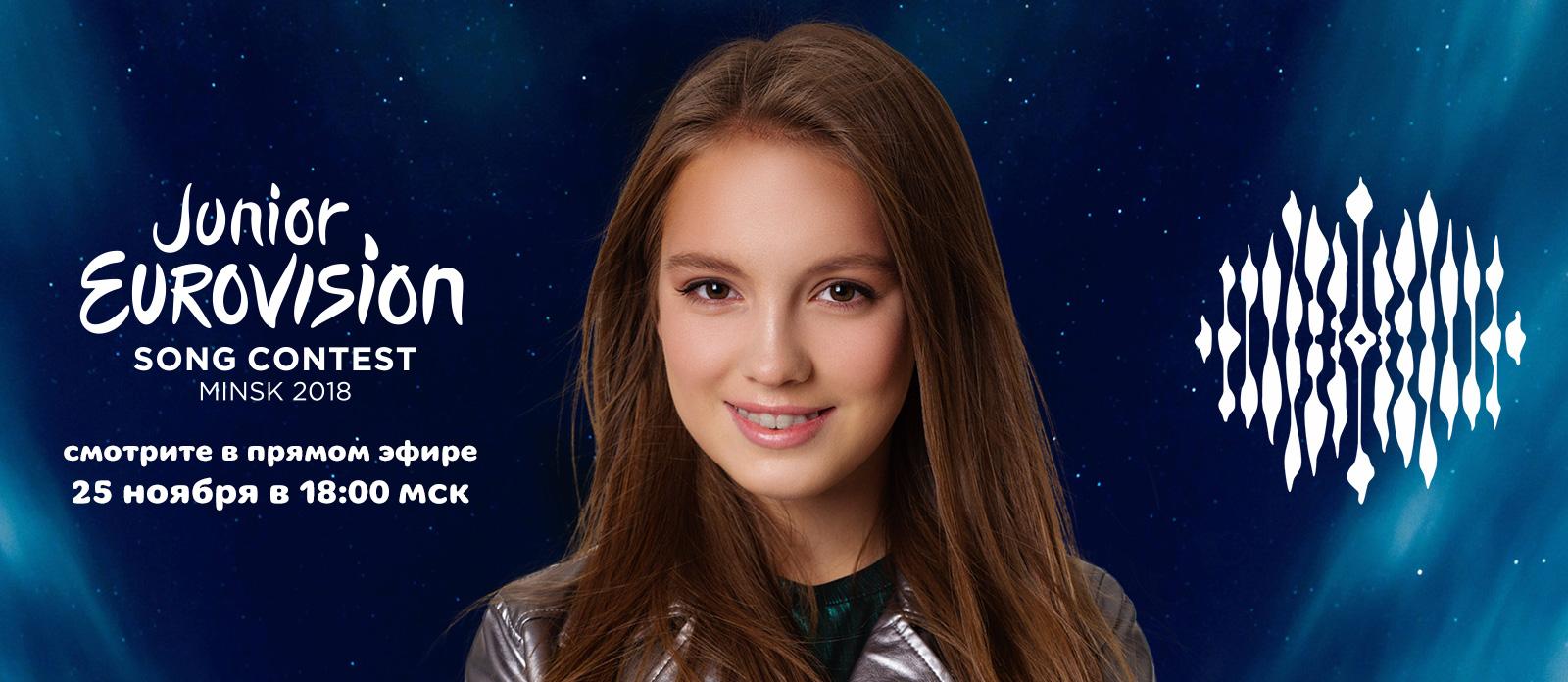 Детское Евровидение 2018!